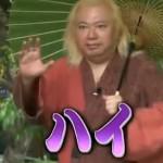 イッテQで出川さんと鈴木奈々さんが催眠術にかかるの巻
