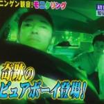 モニタリングでピュアボーイ幸之介さん×不思議タクシーが面白すぎるの巻