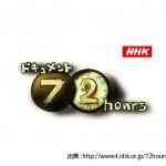 NHK『72時間』に占いの館『鳳占やかた 』が登場!行列の理由?当たるの?