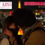 モデル鈴木あやと仮面ライダー俳優、小林豊がTBSラストキスに出演!濃厚キスで悲鳴?!