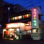 NHKのU−29に京都の銭湯『サウナの梅湯』の湊雄祐(三次郎)さん登場!