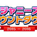 KAT-TUN4人での最後は年越しのジャニーズカウントダウンコンサート?