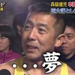 森脇健児が2016年も落とし穴で伝説に!14・15年も!【ドッキリアワード】