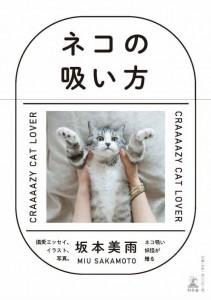 news_xlarge_sakamotomiu_nekonosuikata