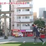 清武弘嗣がウルトラマンDASHでバスの窓へドリブルキック!テレビ(動画)放送前に過去回を紹介!