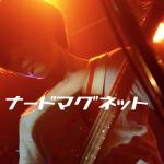 ナードマグネットのメンバーや須田亮太のwikiは?人気曲やおすすめ曲も調査!